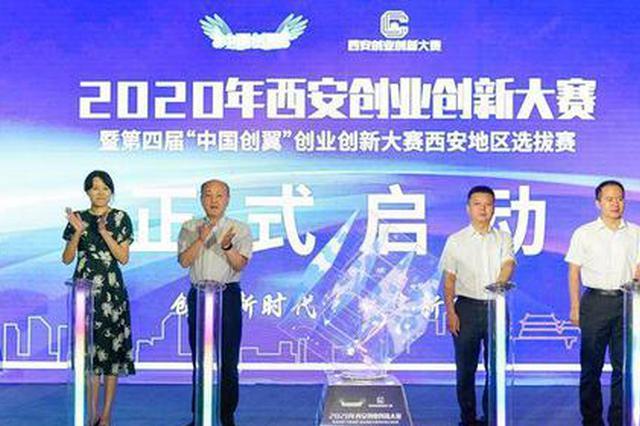 西安创业创新大赛启动 年满16周岁的各类创业群体均可报名