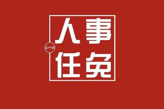 高晶华任安康市副市长 王刚不再担任