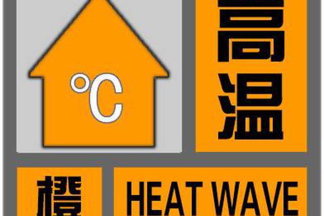 西安发布高温橙色预警 今明两天最高38℃