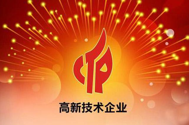 2025年陕西省高新技术企业将突破1万家