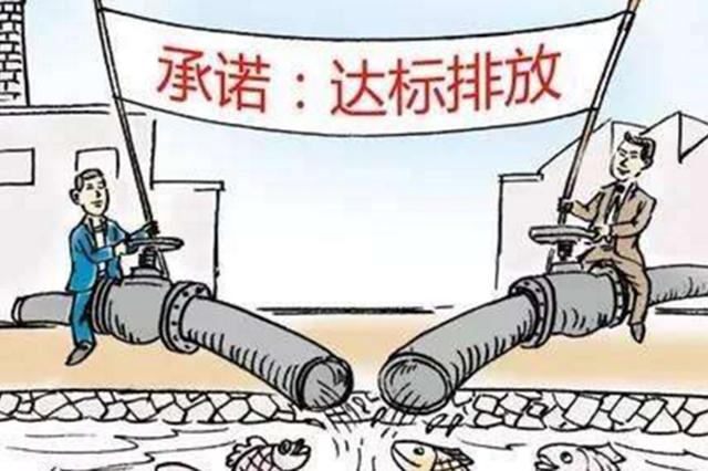 陕西完成清理整顿排污单位14385家 已发证260家