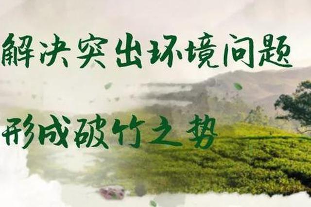 陕西公布8起大气、水、土壤污染等突出环境问题典型案例