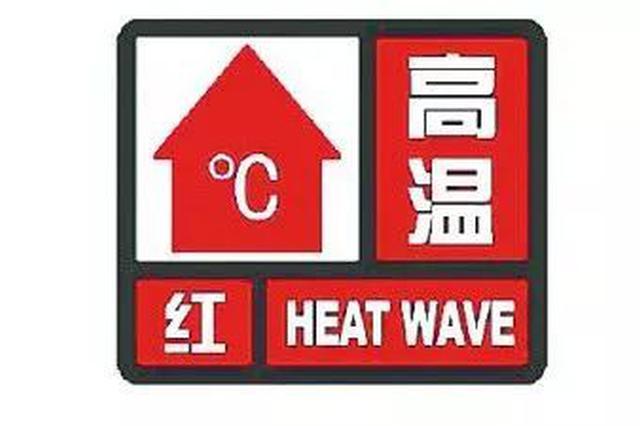 """40℃+!""""新火炉""""来了! 榆林发布高温红色预警信号"""