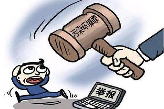 陕去年共受理环境资源案件2570件 结案数量上升23.1%