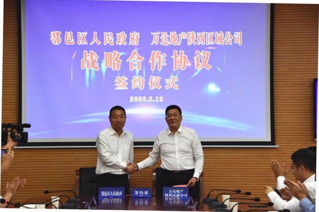 西安市鄠邑区人民政府与万达地产签署战略合作协议