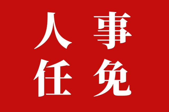 延安发布一批人事任免 高昕昱为延安市人民政府副市长