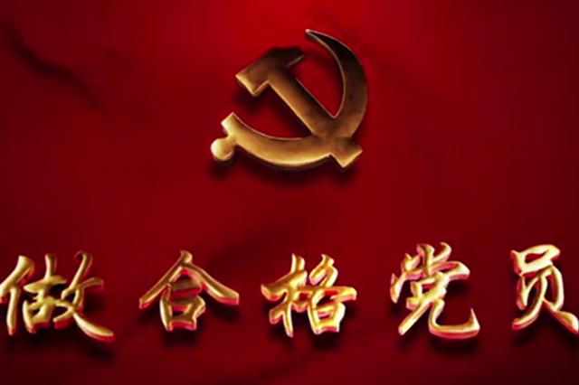 陕西党员队伍持续壮大结构更优 全省共有党员277.84万名