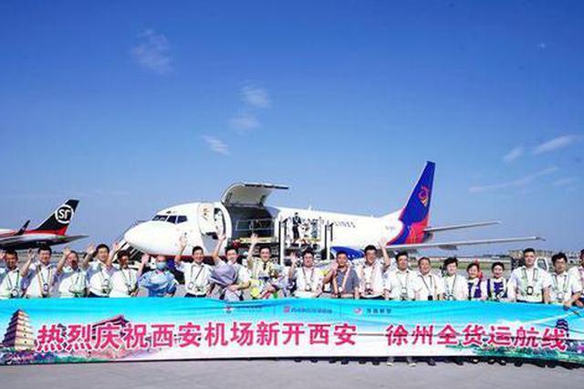 今年第五条!西安机场新开西安至徐州全货运航线