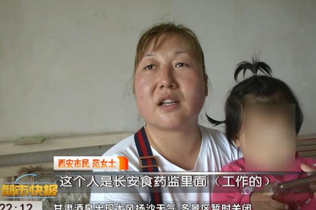 """西安一女子花12000元托""""公职人员""""给孩子转学被骗"""