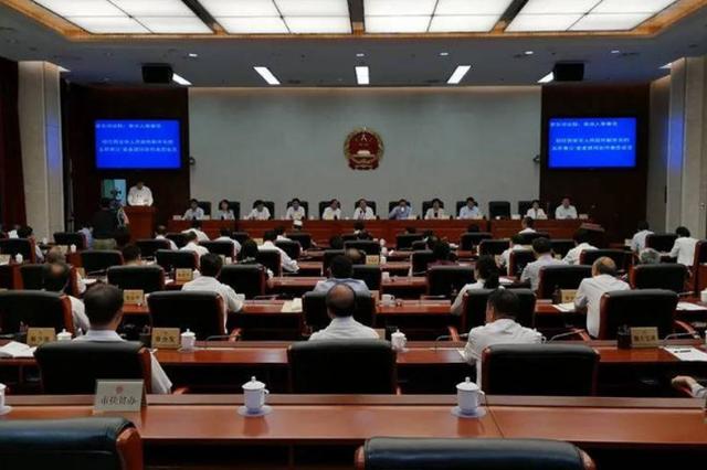 西安市十六届人大常委会第三十四次会议闭幕 任命两位副市长