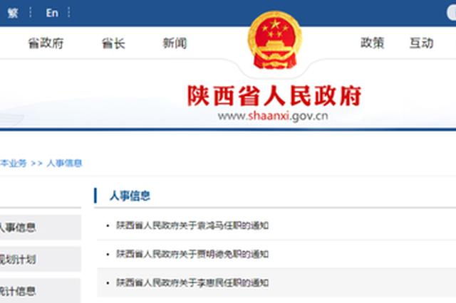 陕西公布一批人事任免 袁鸿马任杨凌示范区管委会副主任