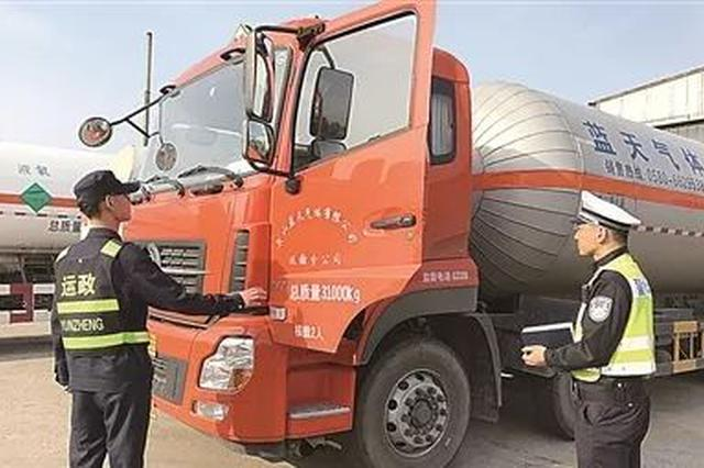 陕西开展为期半年专项整治 严查危化品运输车违法行为