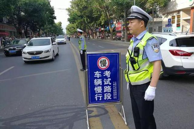 西安交警七项举措护航高考 每个考点2—4名执勤警力