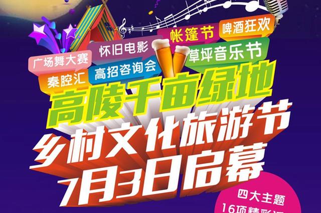 夜游高陵有味道暨高陵千亩绿地乡村文化旅游节启幕