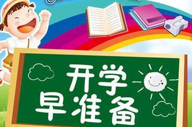 西安小学初中入学信息审核延至7月9日