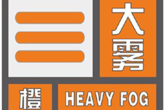 陕西多地发布大雾橙色预警 能见度小于200米