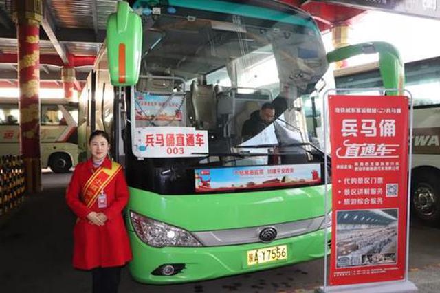 西安城东旅游集散中心兵马俑直通车恢复 往返票价25元