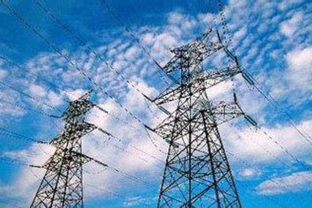 今夏陕西电网将迎最大负荷 请将空调调至26℃