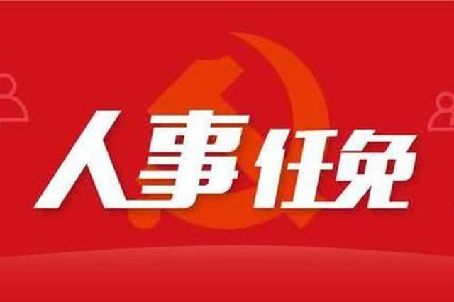 陕西发布一批干部任职公示 范杰拟任省委政研室副主任