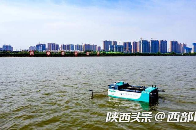 无人驾驶清洁船正式上岗 咸阳湖水治理再添科技利器