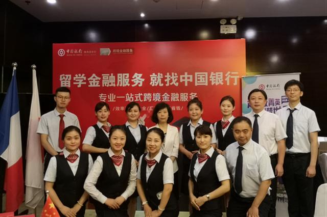 出国留学就选中国银行 提供专业一站式跨境金融服务