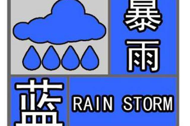 陕西发布暴雨蓝色预警 雷电、强降雨、局地大暴雨都来了
