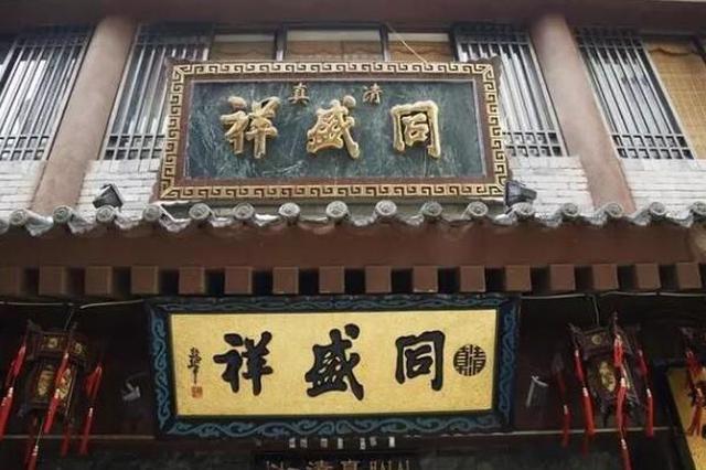 陕出台老字号认定办法 创立品牌40年以上的企业可申报