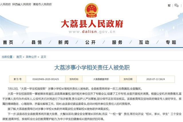 渭南一小学生校内遭4名学生欺负 涉事学校正副校长被免职