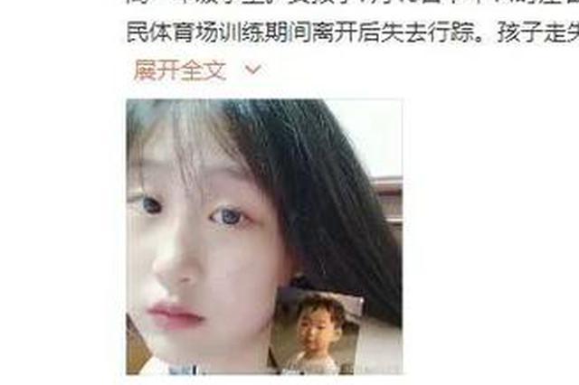 急寻!西安一16岁女孩失联 家属已报警!