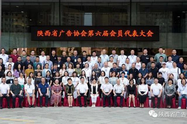 陕西省广告协会第六届会员代表大会胜利召开