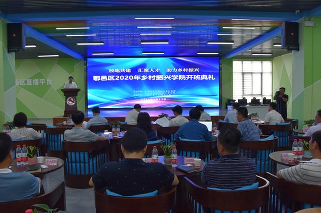 助力乡村振兴 鄠邑区举办2020年乡村振兴学院开班典礼