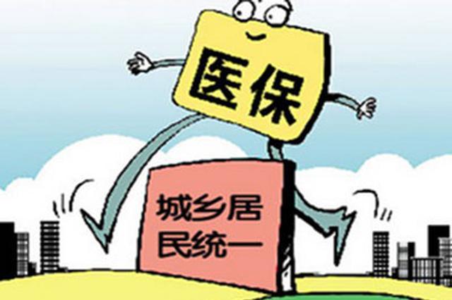 陕西投入28.6亿元保障城乡居民健康