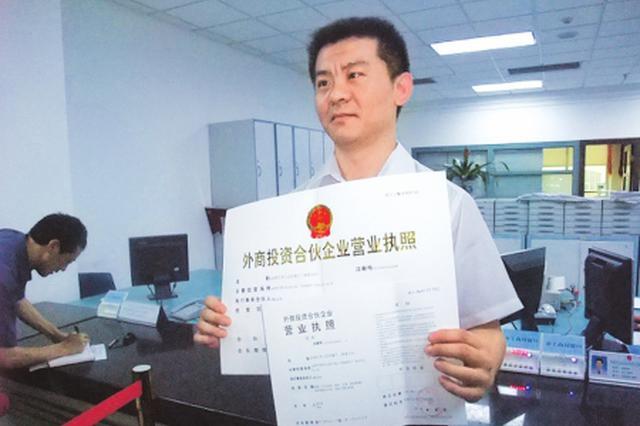 陕西省进一步规范外商投资企业登记注册