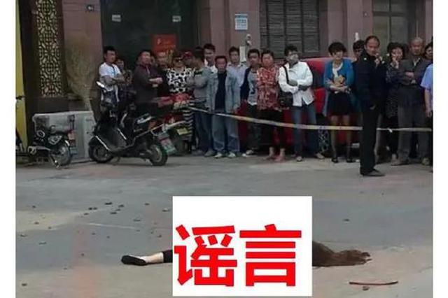 网传西安大学生刷单被骗轻生?官方回应:谣言!