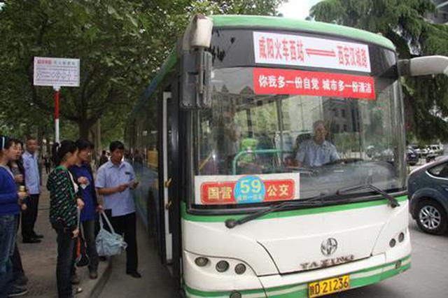 西安游4路公交停运6个多月 市民呼吁恢复