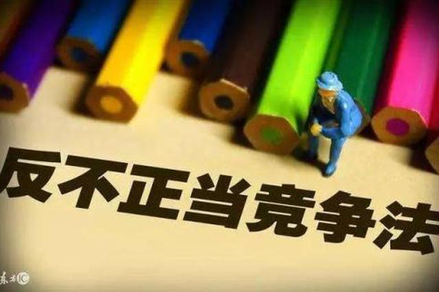 陕西开展重点领域反不正当竞争执法专项行动
