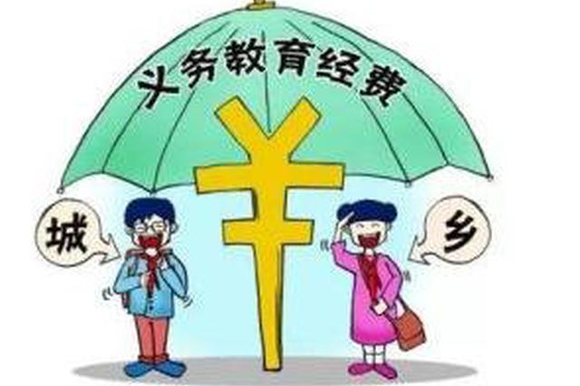 汉中:3216万元城乡义务教育补助经费直达县区