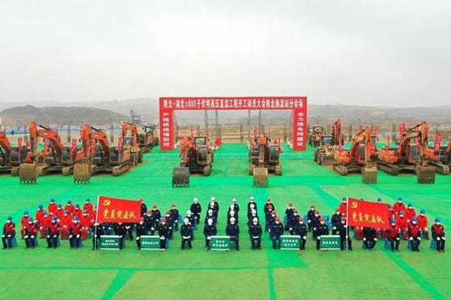 陕北至湖北特高压工程陕西段开工 缓解电力供需矛盾