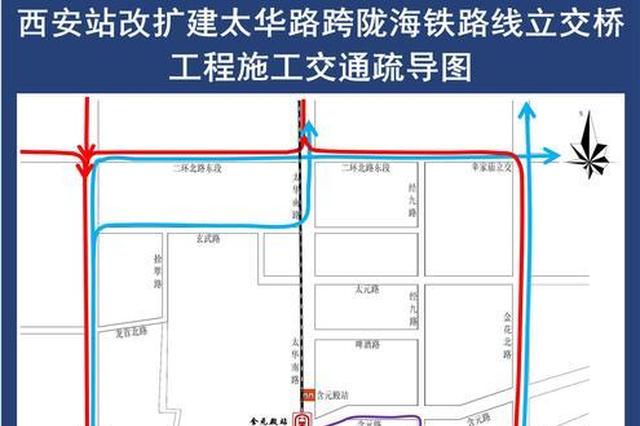 周六起禁止通行 西安17条公交线路有调整