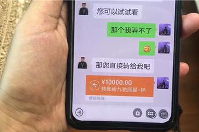 """西安一女子轻信男网友 10天转账9万""""做代理""""被骗"""