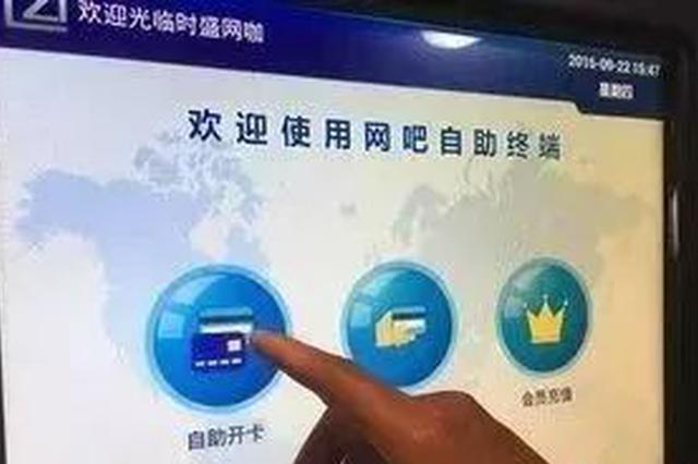 陕西网吧实名身份认证系统将启用 未认证将无法在网吧上网