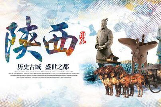 陕西出台八条措施促进旅游消费 奖励旅行社组团游陕西
