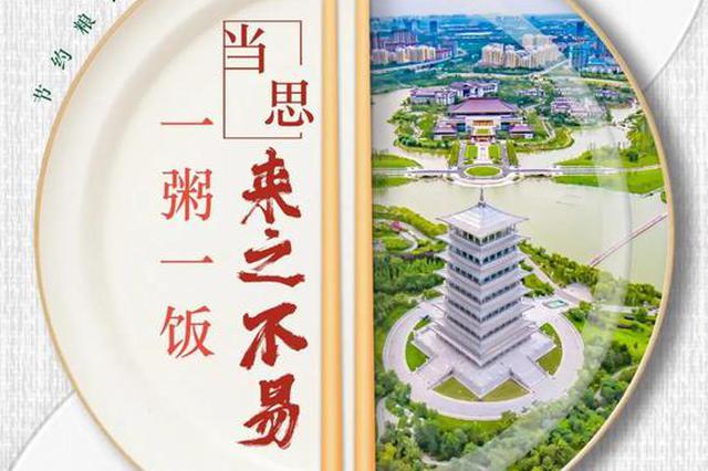 """引领城市新""""食""""尚 浐灞生态区发起""""厉行节约""""倡议"""