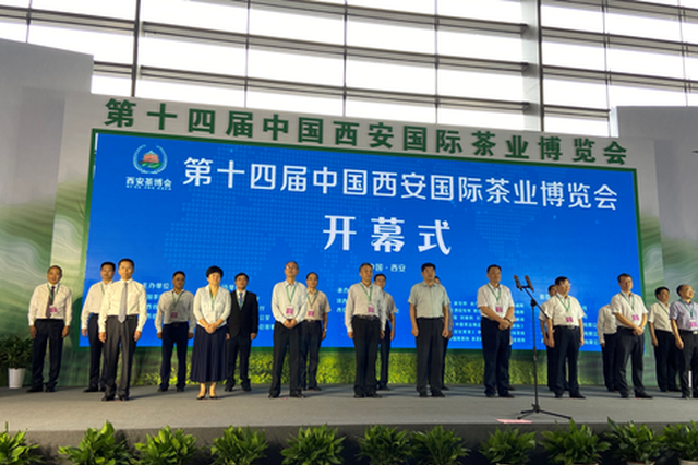 2020第十四届中国西安国际茶业博览会昨日开幕