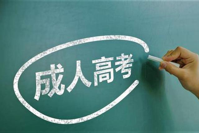 陕西省今年成人高考即日起开始网上打印准考证