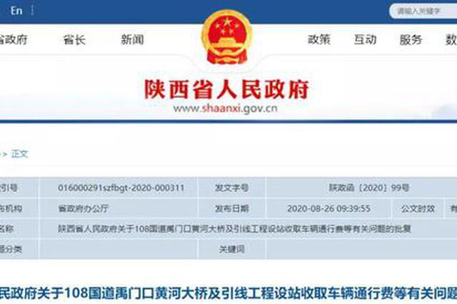 108国道禹门口黄河大桥及引线工程设站收费获批复