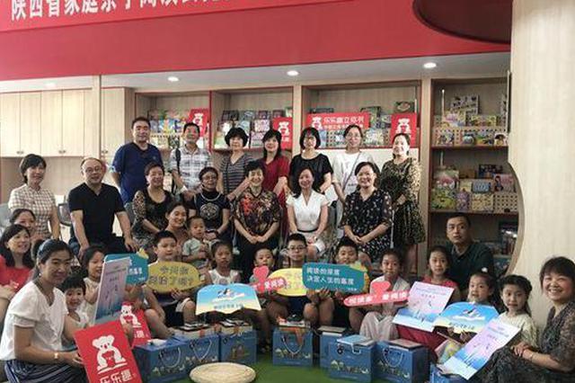 2020年陕西省家庭亲子阅读云竞赛颁奖礼在西安举行
