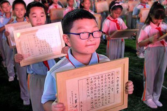 陕师大陆港小学昨开学 孩子们收到手写入学通知书