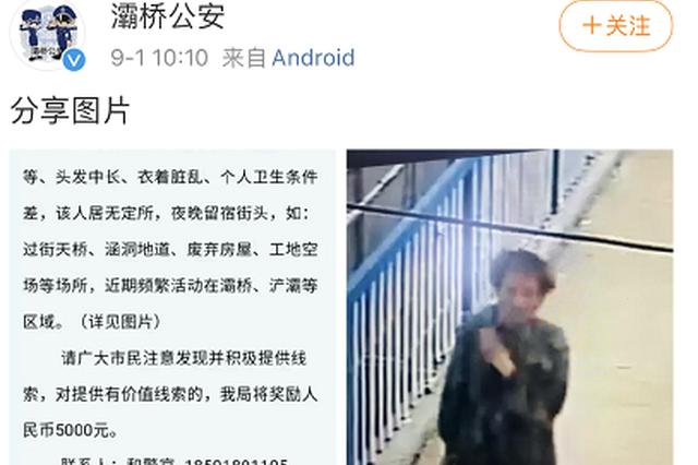 悬赏5000!西安灞桥警方紧急寻找这名男子,suncity61.com看到请报警