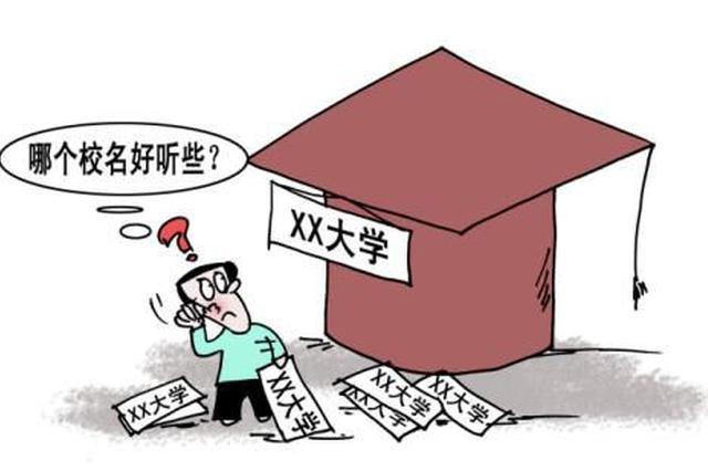 """高校命名不得冠以 """"中华""""""""国家""""""""华北""""等字样"""